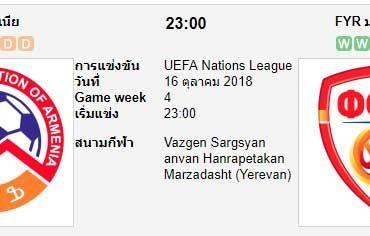 ทีเด็ดฟุตบอล ยูฟ่า เนชันส์ ลีก อารเมเนีย[D4-3] (-0) มาซิโดเนีย[D4-1]