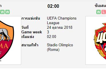 ทีเด็ดฟุตบอล ยูฟ่า แชมเปี้ยนส์ ลีก [D1-7]เอเอส โรม่า (-1.5) ซีเอสเคเอ มอสโก[PR-2]